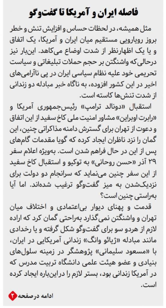 مانشيت إيران: مؤشرات وفوائد اتفاق تبادل السجناء بين طهران وواشنطن 9