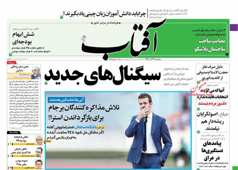 مانشيت إيران: مؤشرات وفوائد اتفاق تبادل السجناء بين طهران وواشنطن 1