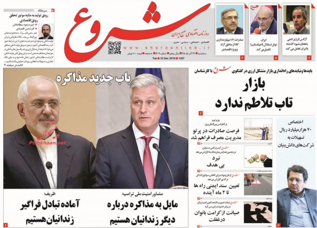مانشيت إيران: مؤشرات وفوائد اتفاق تبادل السجناء بين طهران وواشنطن 3