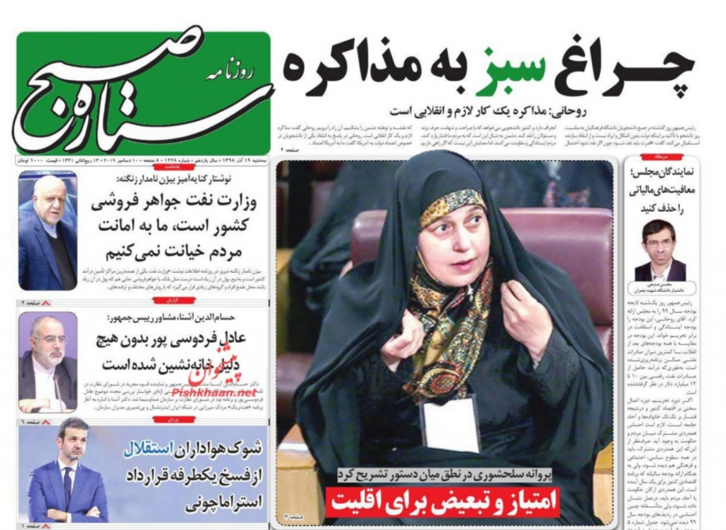 مانشيت إيران: مؤشرات وفوائد اتفاق تبادل السجناء بين طهران وواشنطن 2