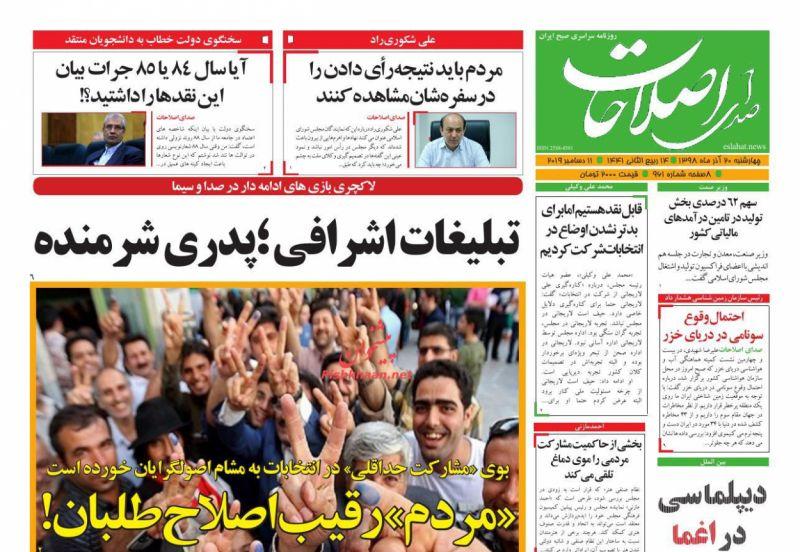 مانشيت إيران: نجاح صفقة تبادل السجناء بين واشنطن وطهران يزرع بذور الأمل من جديد 2