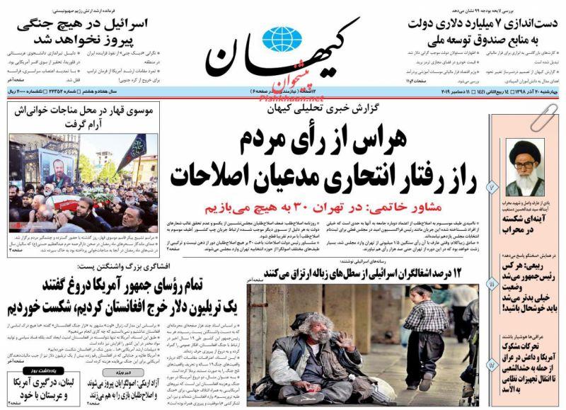 مانشيت إيران: نجاح صفقة تبادل السجناء بين واشنطن وطهران يزرع بذور الأمل من جديد 1