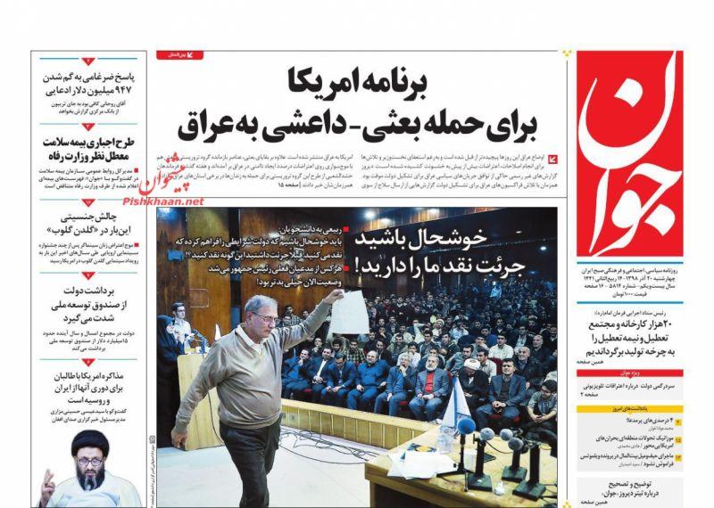 مانشيت إيران: نجاح صفقة تبادل السجناء بين واشنطن وطهران يزرع بذور الأمل من جديد 6