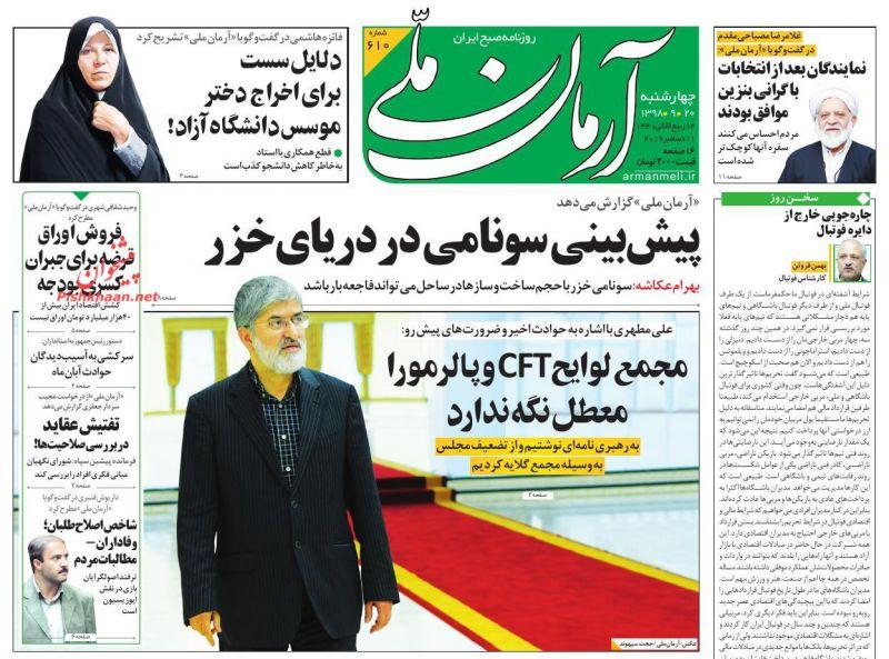 مانشيت إيران: نجاح صفقة تبادل السجناء بين واشنطن وطهران يزرع بذور الأمل من جديد 5
