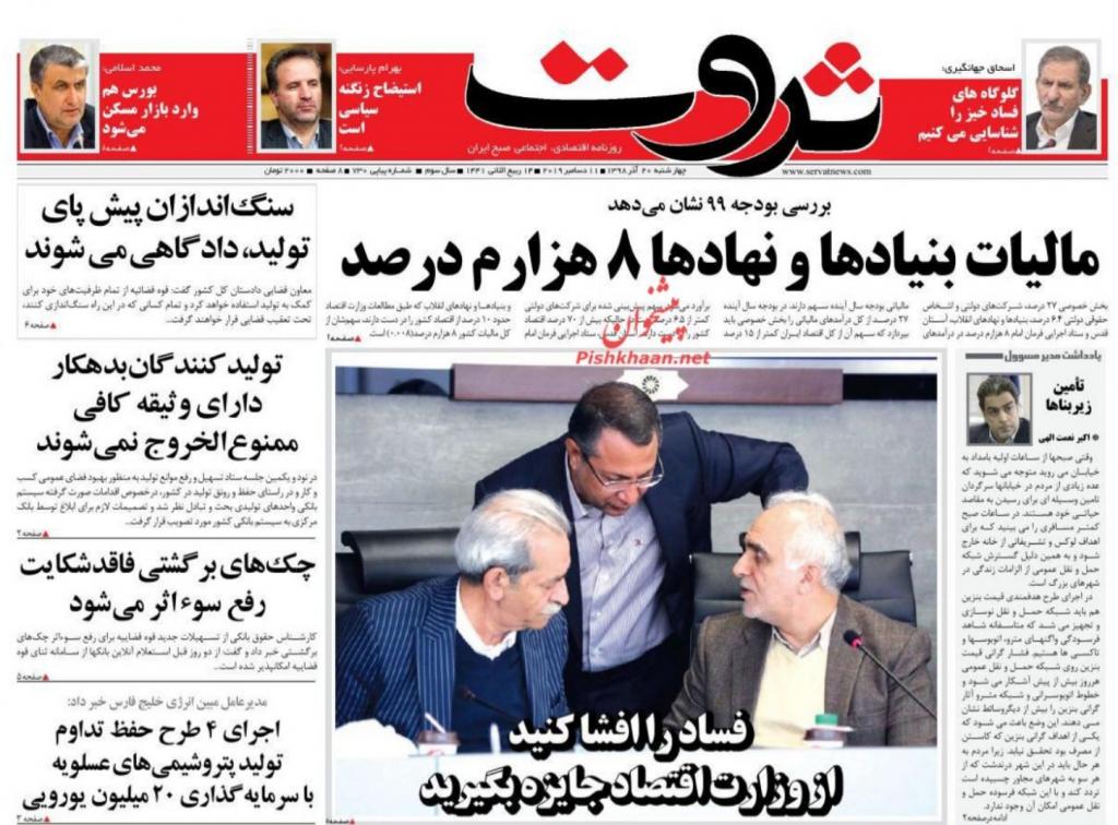 مانشيت إيران: نجاح صفقة تبادل السجناء بين واشنطن وطهران يزرع بذور الأمل من جديد 3