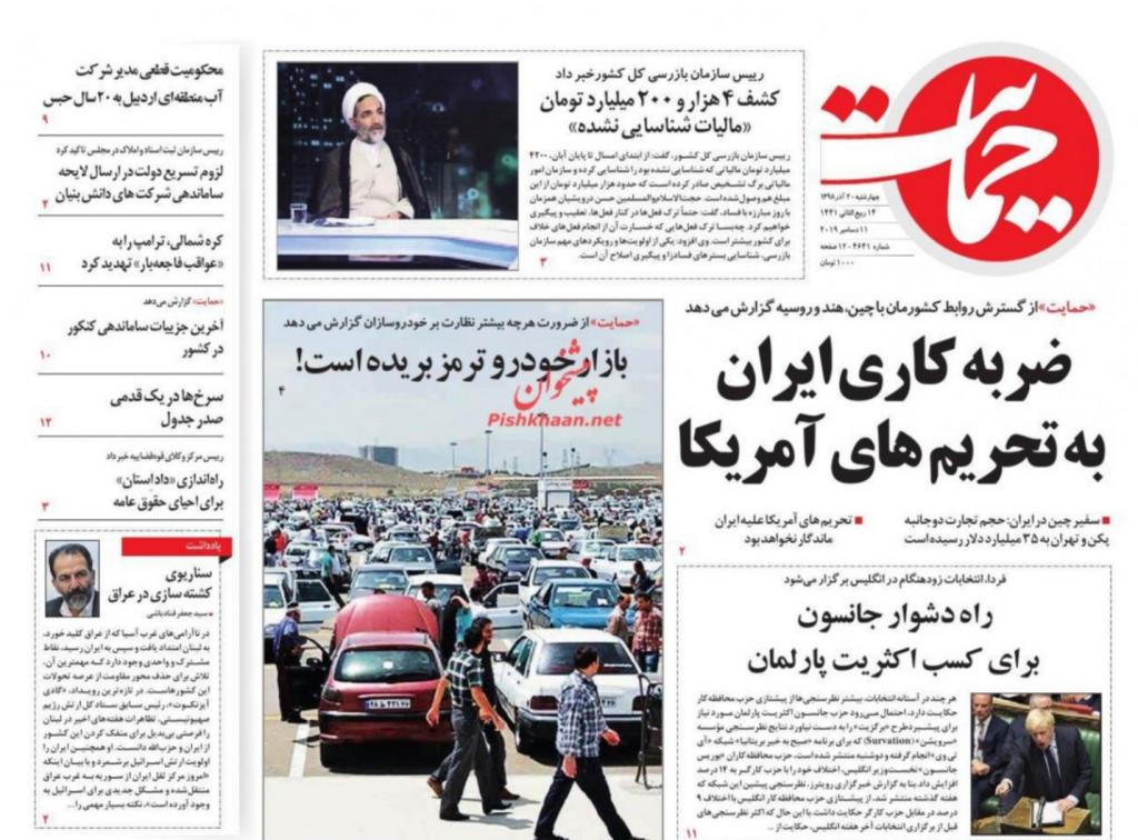 مانشيت إيران: نجاح صفقة تبادل السجناء بين واشنطن وطهران يزرع بذور الأمل من جديد 4