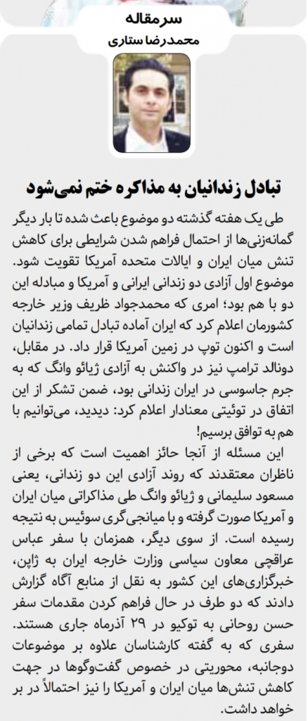 مانشيت إيران: نجاح صفقة تبادل السجناء بين واشنطن وطهران يزرع بذور الأمل من جديد 8