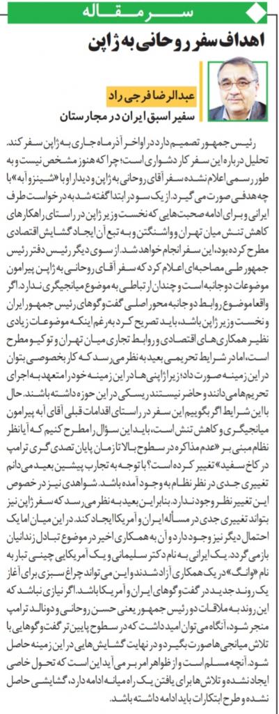 مانشيت إيران: ما دوافع زيارة روحاني إلي اليابان؟ 7