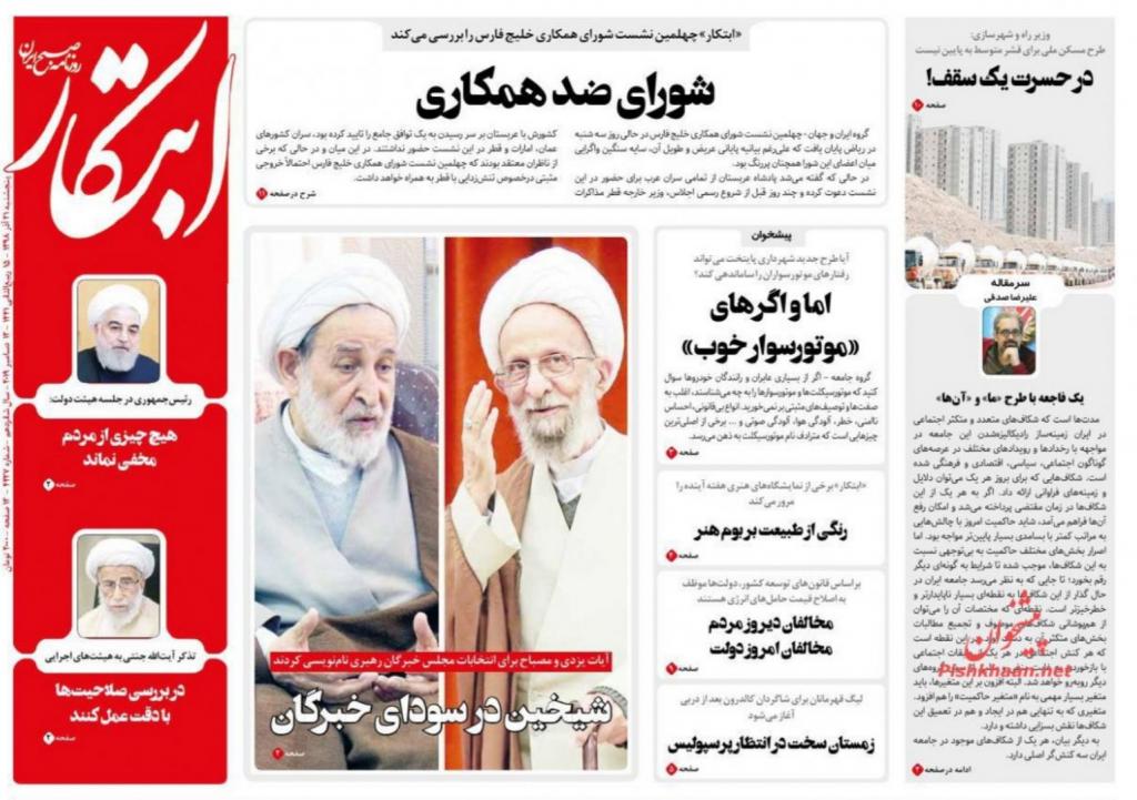 مانشيت إيران: ما دوافع زيارة روحاني إلي اليابان؟ 2