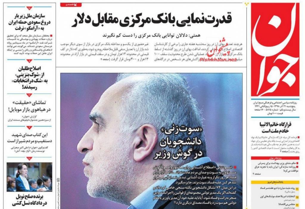 مانشيت إيران: ما دوافع زيارة روحاني إلي اليابان؟ 4