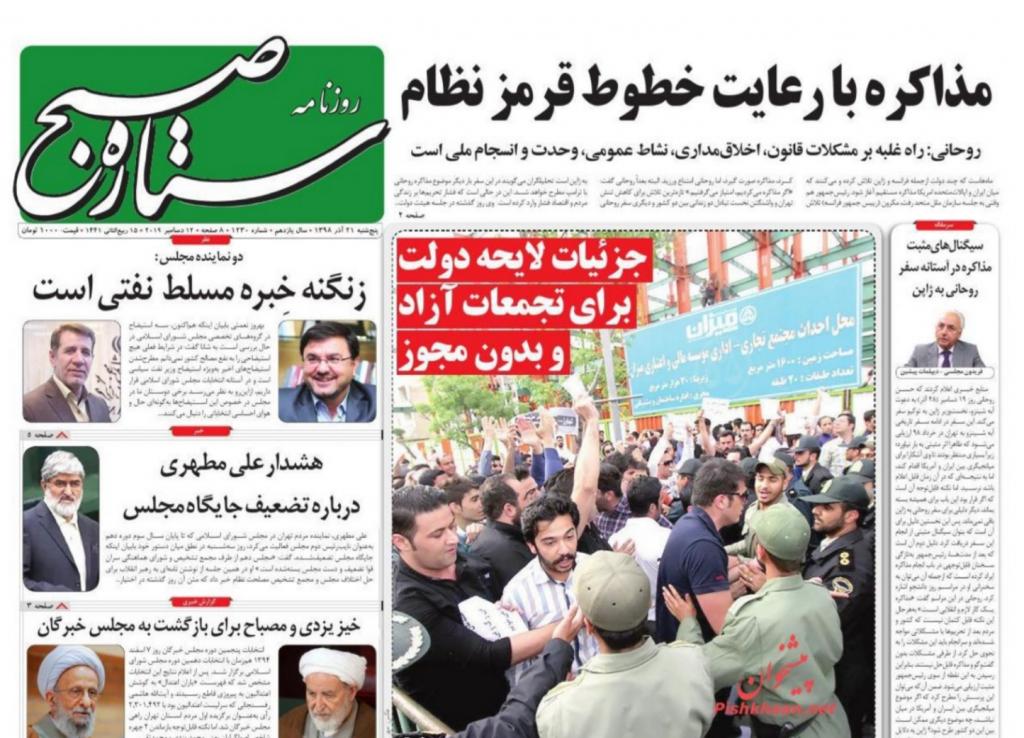 مانشيت إيران: ما دوافع زيارة روحاني إلي اليابان؟ 3