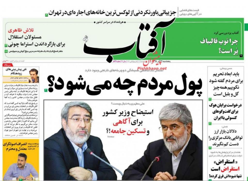 مانشيت إيران: ما دوافع زيارة روحاني إلي اليابان؟ 6
