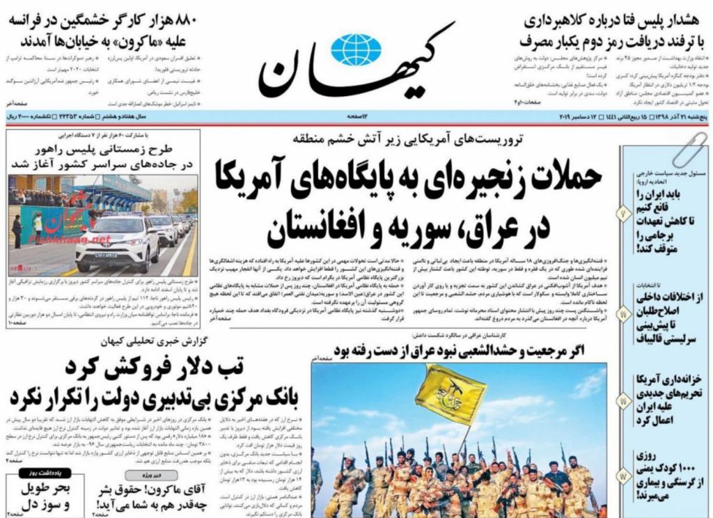 مانشيت إيران: ما دوافع زيارة روحاني إلي اليابان؟ 5