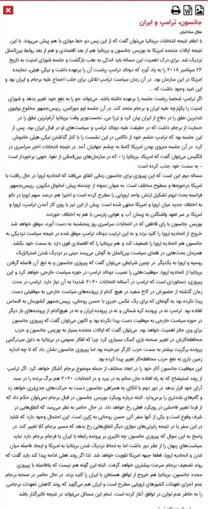 مانشيت إيران: فوز جونسون ليس في صالح إيران… واعتراف حكومي بعدم مصارحة الشعب الإيراني 10