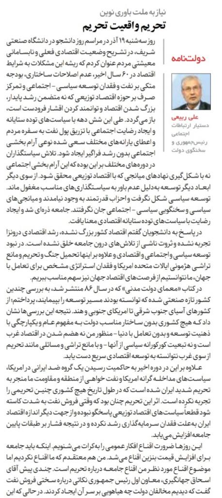 مانشيت إيران: فوز جونسون ليس في صالح إيران… واعتراف حكومي بعدم مصارحة الشعب الإيراني 9