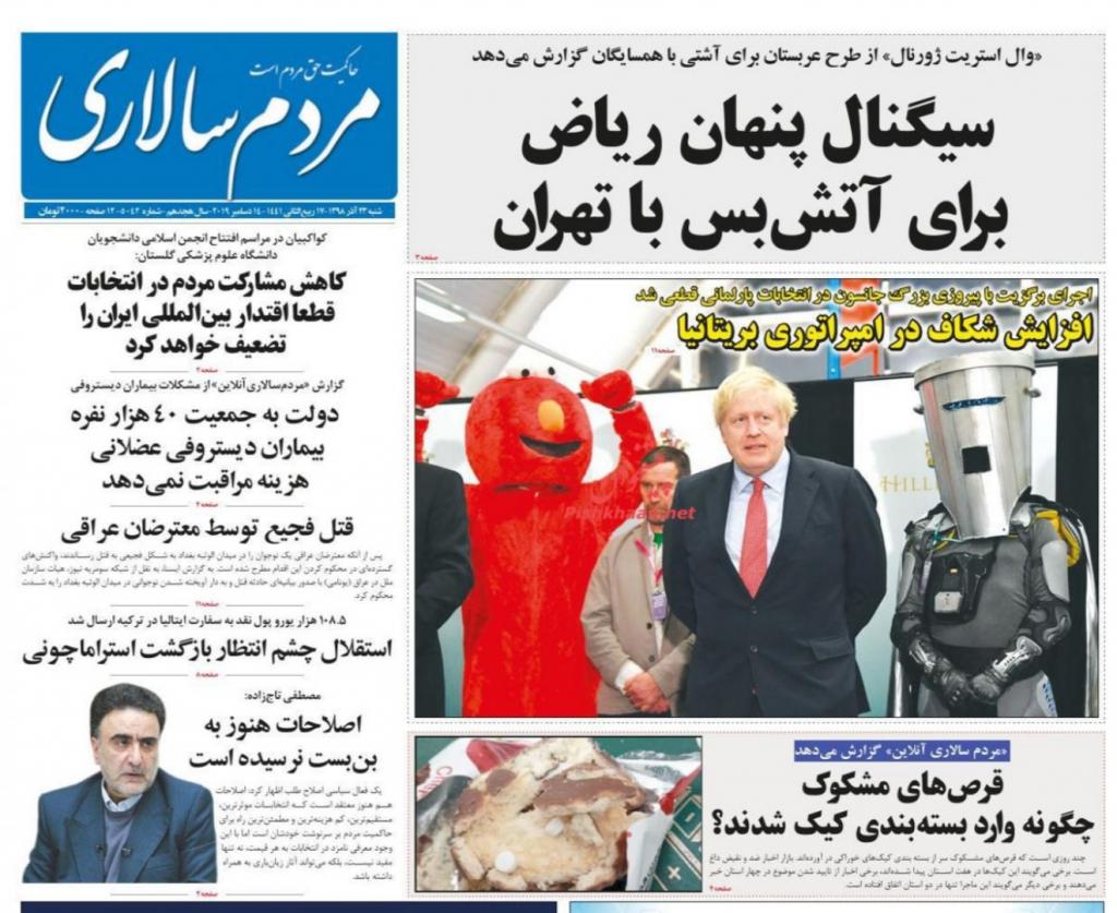 مانشيت إيران: فوز جونسون ليس في صالح إيران… واعتراف حكومي بعدم مصارحة الشعب الإيراني 6