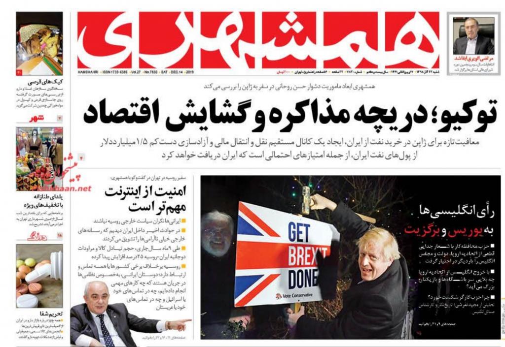 مانشيت إيران: فوز جونسون ليس في صالح إيران… واعتراف حكومي بعدم مصارحة الشعب الإيراني 7