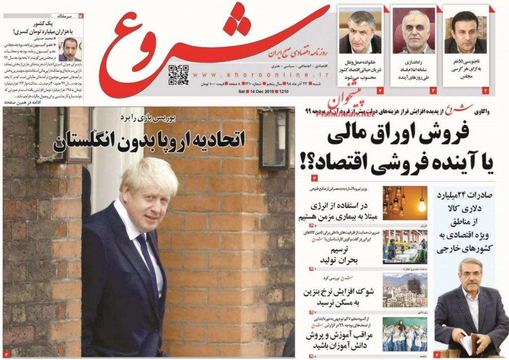 مانشيت إيران: فوز جونسون ليس في صالح إيران… واعتراف حكومي بعدم مصارحة الشعب الإيراني 2