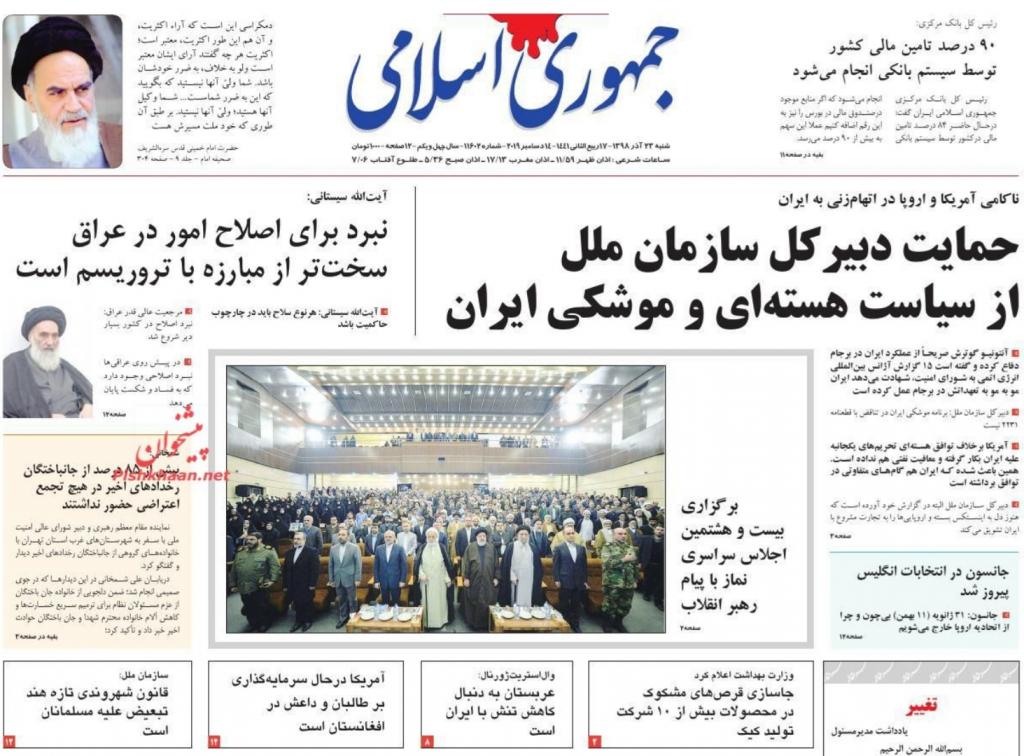 مانشيت إيران: فوز جونسون ليس في صالح إيران… واعتراف حكومي بعدم مصارحة الشعب الإيراني 5
