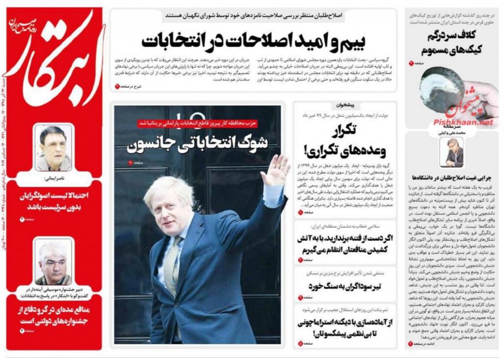 مانشيت إيران: فوز جونسون ليس في صالح إيران… واعتراف حكومي بعدم مصارحة الشعب الإيراني 1