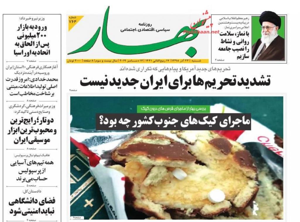 مانشيت إيران: فوز جونسون ليس في صالح إيران… واعتراف حكومي بعدم مصارحة الشعب الإيراني 4