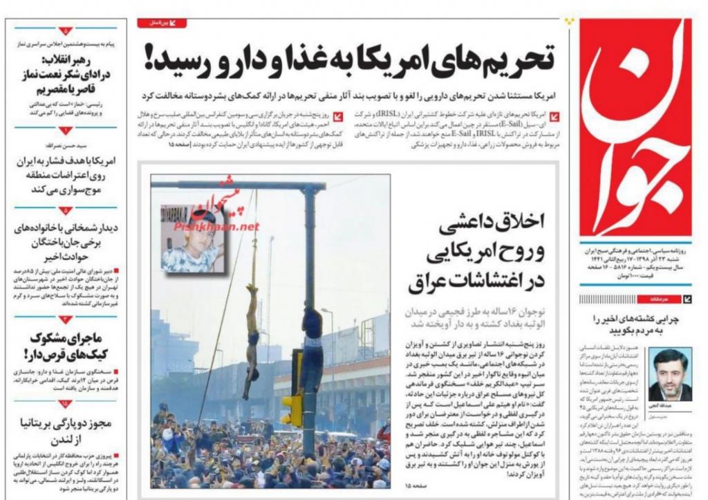 مانشيت إيران: فوز جونسون ليس في صالح إيران… واعتراف حكومي بعدم مصارحة الشعب الإيراني 3