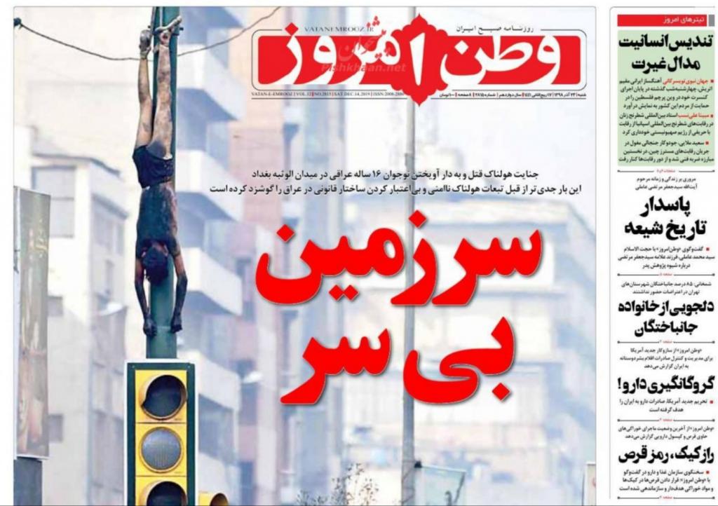 مانشيت إيران: فوز جونسون ليس في صالح إيران… واعتراف حكومي بعدم مصارحة الشعب الإيراني 8