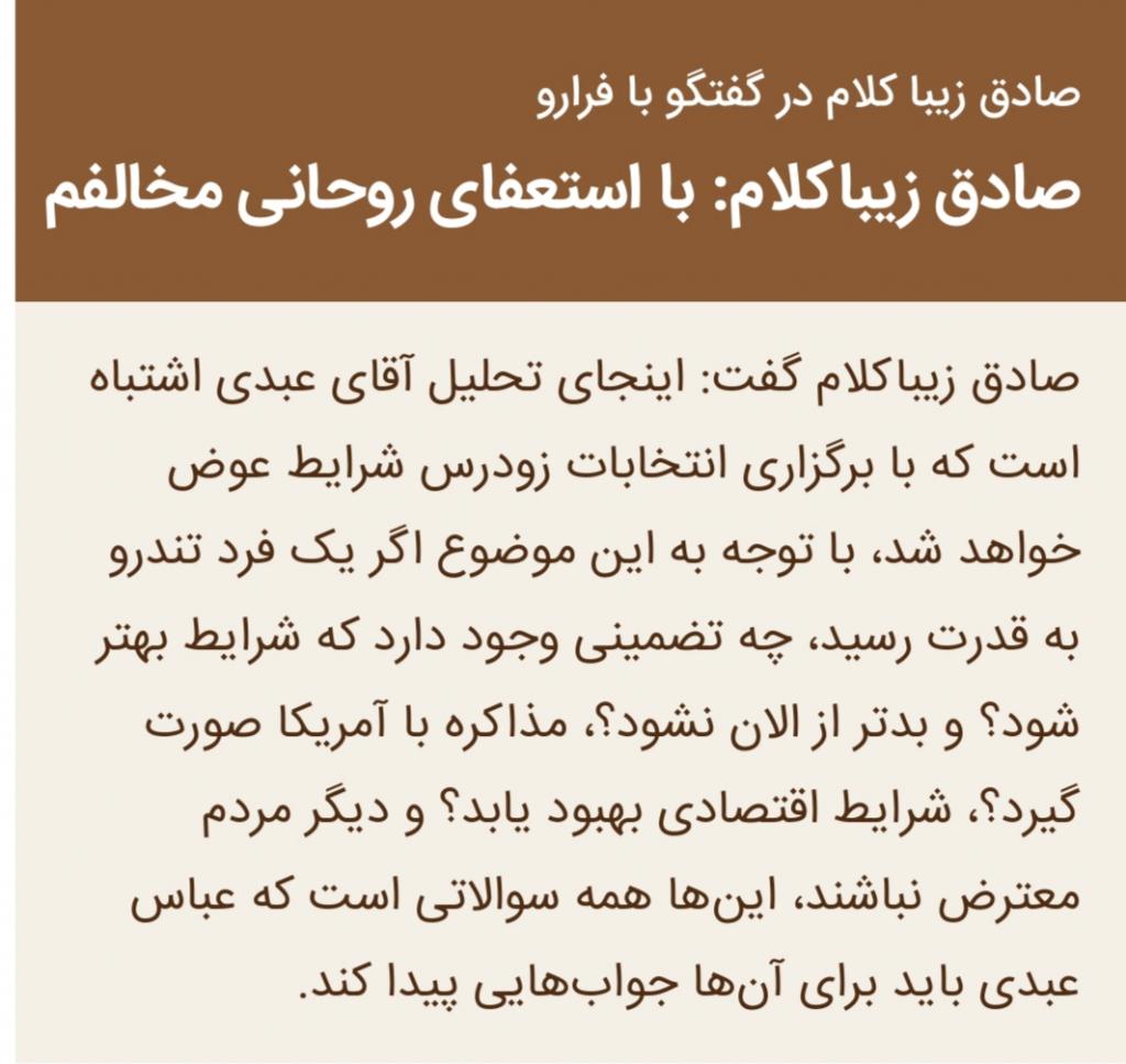 مانشيت إيران: زيارة روحاني إلى طوكيو بين التفاؤل والتشاؤم 9