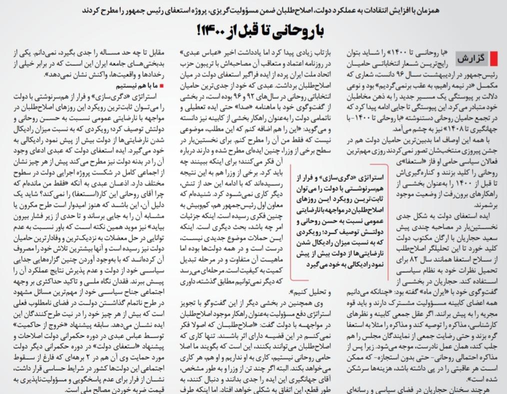 مانشيت إيران: زيارة روحاني إلى طوكيو بين التفاؤل والتشاؤم 8