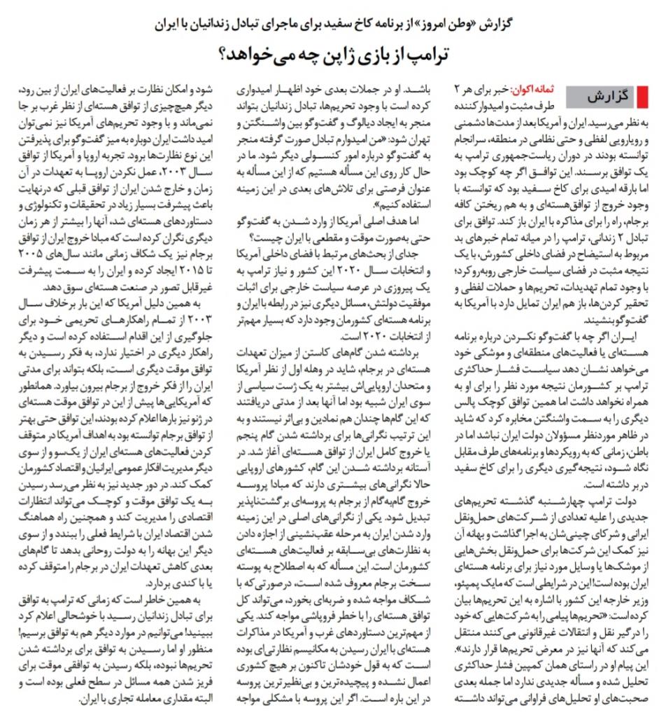 مانشيت إيران: زيارة روحاني إلى طوكيو بين التفاؤل والتشاؤم 7