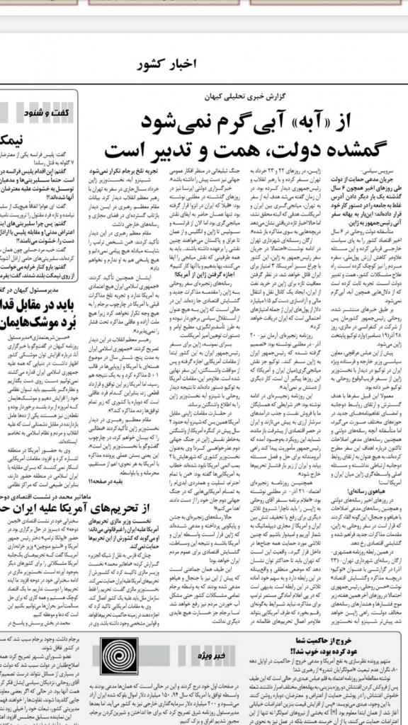 مانشيت إيران: زيارة روحاني إلى طوكيو بين التفاؤل والتشاؤم 6