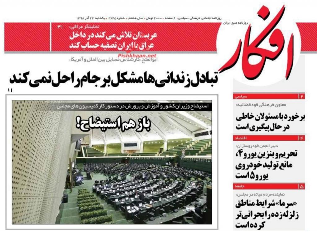مانشيت إيران: زيارة روحاني إلى طوكيو بين التفاؤل والتشاؤم 2