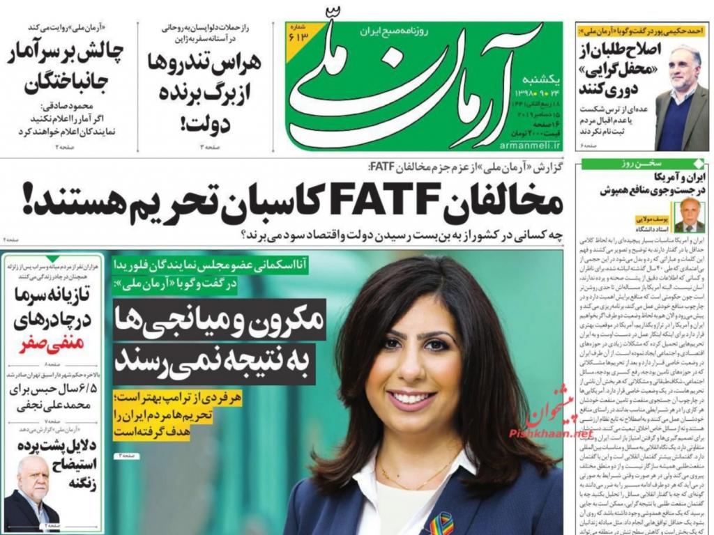 مانشيت إيران: زيارة روحاني إلى طوكيو بين التفاؤل والتشاؤم 1