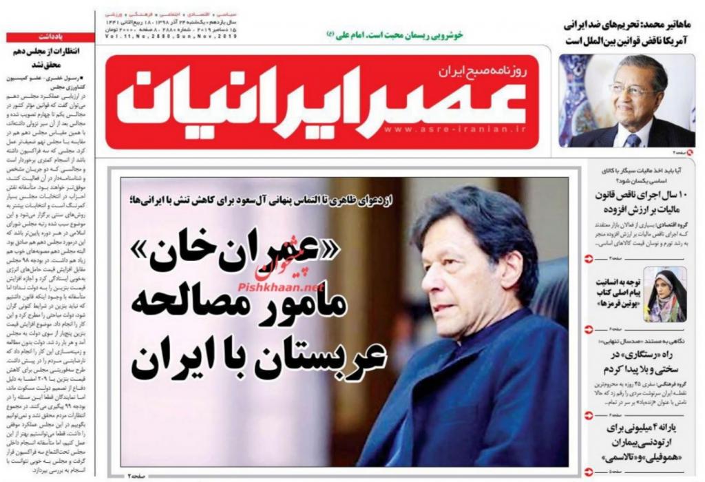 مانشيت إيران: زيارة روحاني إلى طوكيو بين التفاؤل والتشاؤم 4
