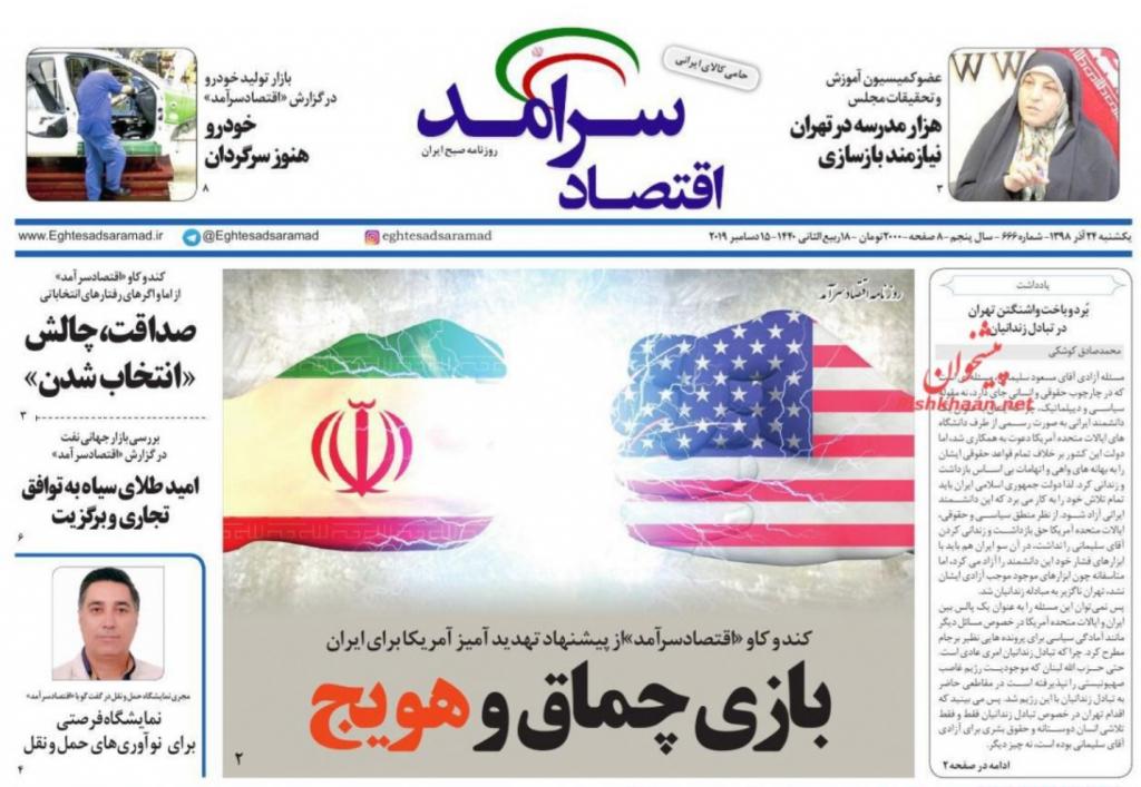 مانشيت إيران: زيارة روحاني إلى طوكيو بين التفاؤل والتشاؤم 3