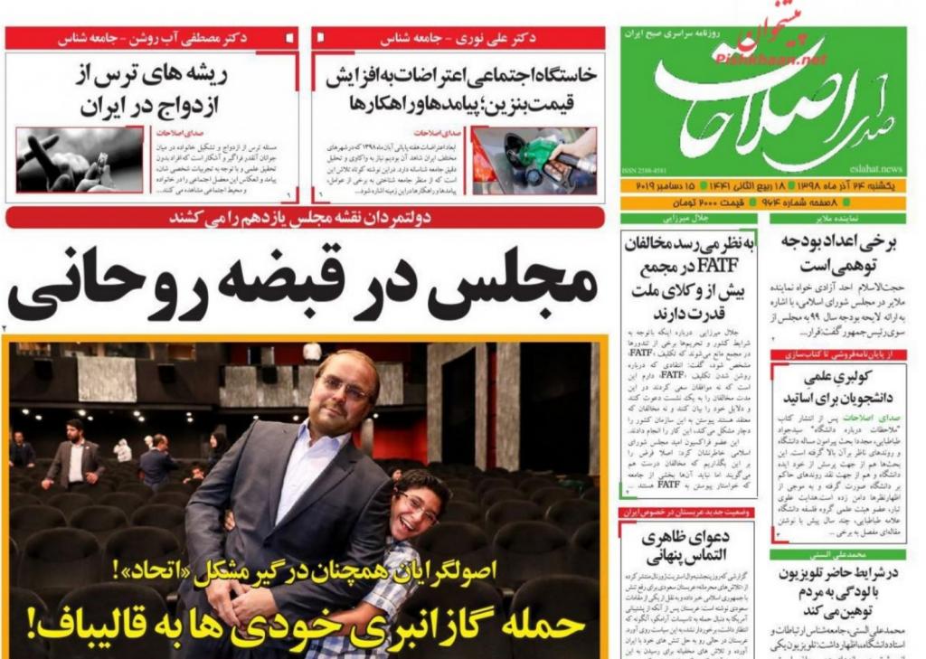 مانشيت إيران: زيارة روحاني إلى طوكيو بين التفاؤل والتشاؤم 5