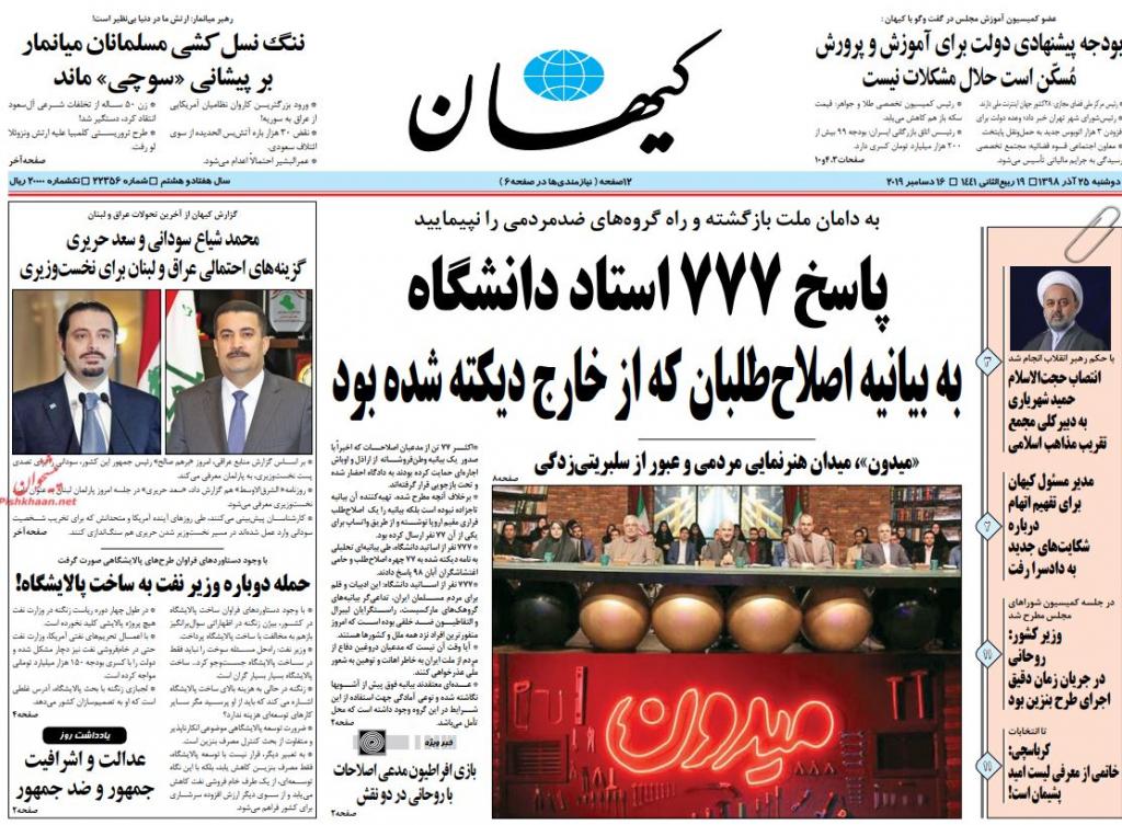 مانشيت إيران: قمة إيرانية- يابانية مُنتظرة.. هل تهيأت الظروف لحوار أميركي- إيراني؟ 3