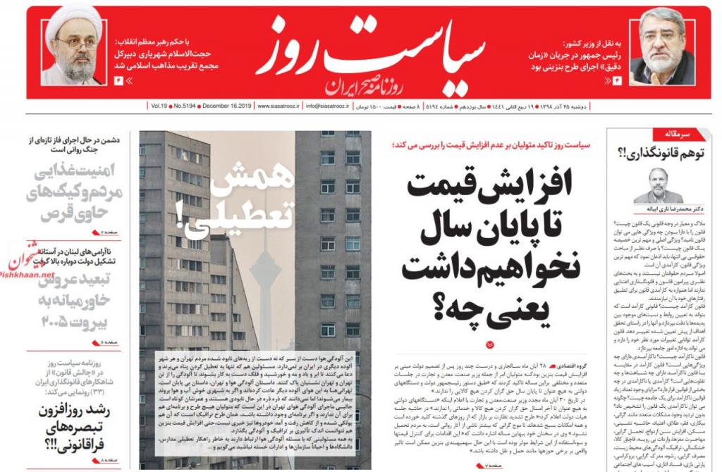 مانشيت إيران: قمة إيرانية- يابانية مُنتظرة.. هل تهيأت الظروف لحوار أميركي- إيراني؟ 4