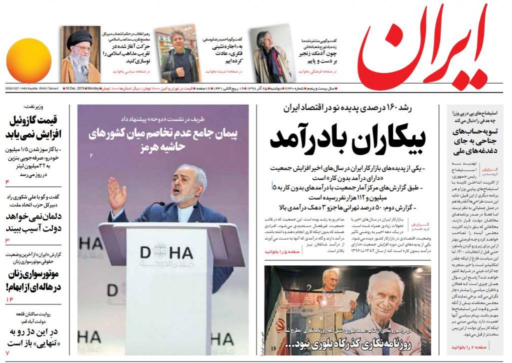 مانشيت إيران: قمة إيرانية- يابانية مُنتظرة.. هل تهيأت الظروف لحوار أميركي- إيراني؟ 1