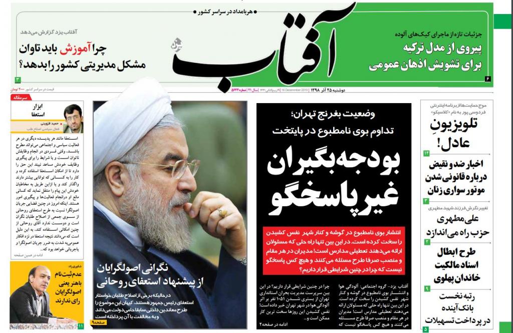 مانشيت إيران: قمة إيرانية- يابانية مُنتظرة.. هل تهيأت الظروف لحوار أميركي- إيراني؟ 2
