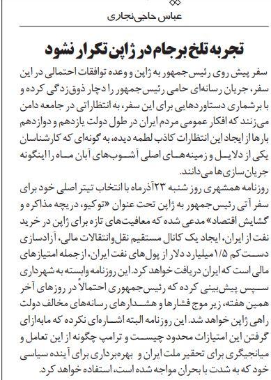 مانشيت إيران: قمة إيرانية- يابانية مُنتظرة.. هل تهيأت الظروف لحوار أميركي- إيراني؟ 7