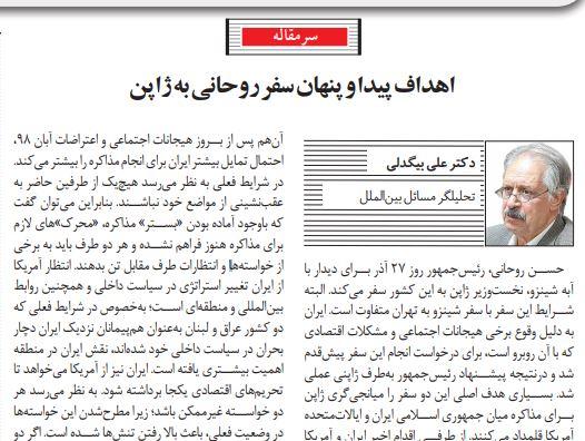 مانشيت إيران: قمة إيرانية- يابانية مُنتظرة.. هل تهيأت الظروف لحوار أميركي- إيراني؟ 6