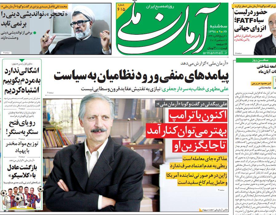 مانشيت إيران: لماذا يطالب الإصلاحيون باستقالة روحاني؟ 4