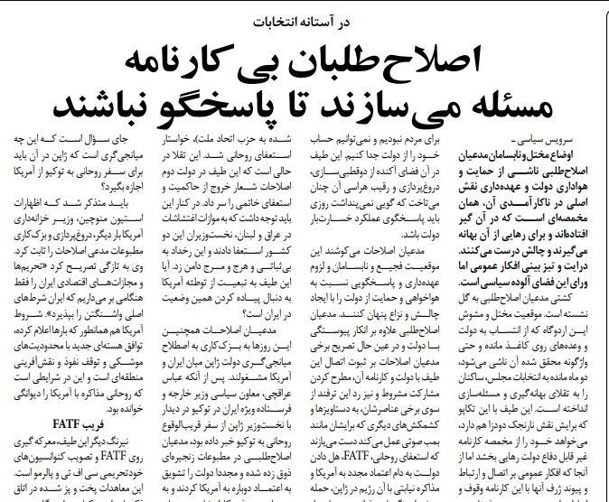 مانشيت إيران: لماذا يطالب الإصلاحيون باستقالة روحاني؟ 6