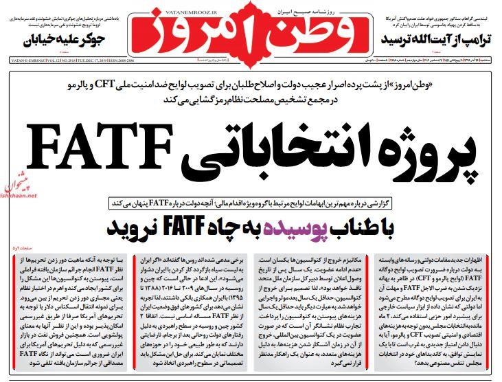 مانشيت إيران: لماذا يطالب الإصلاحيون باستقالة روحاني؟ 3