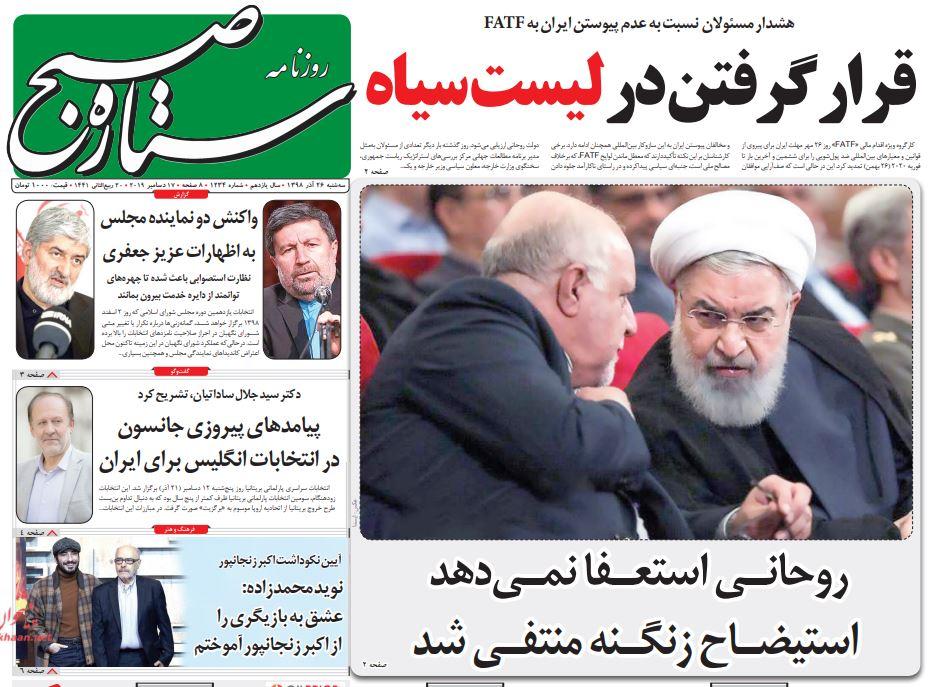مانشيت إيران: لماذا يطالب الإصلاحيون باستقالة روحاني؟ 1
