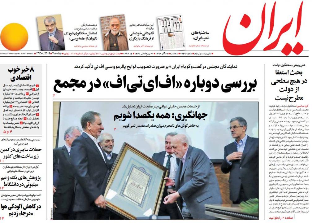 مانشيت إيران: لماذا يطالب الإصلاحيون باستقالة روحاني؟ 2