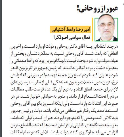 مانشيت إيران: لماذا يطالب الإصلاحيون باستقالة روحاني؟ 5