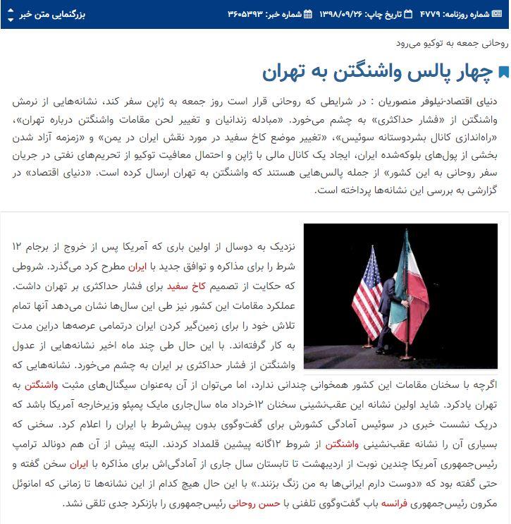 مانشيت إيران: لماذا يطالب الإصلاحيون باستقالة روحاني؟ 7