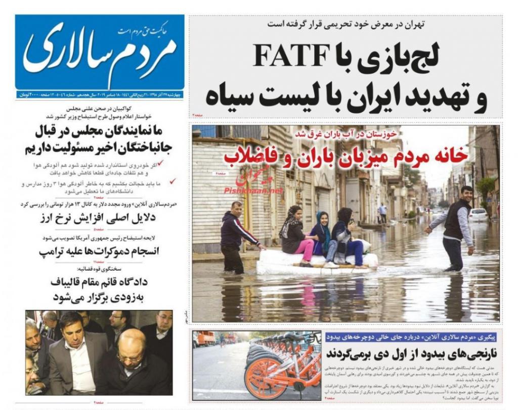 مانشيت إيران: إشاعة استقالة روحاني مرتبطة بالوسيط الياباني 1